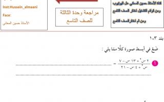 مراجعة الوحدة الثالثة رياضيات للصف التاسع اعداد حسين المعاني الفصل الاول