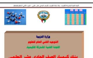بنك أسئلة كيمياء للصف الحادي عشر علمي الفصل الثاني 2017-2018