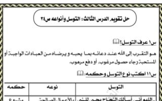 حل تقويم الدرس الثالث اسلامية للصف الحادي عشر الفصل الثاني