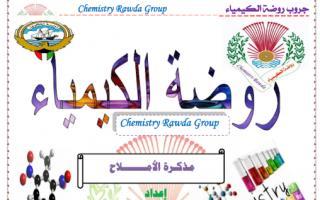 مذكرة روضة الكيمياء الأملاح للصف الثاني عشر الفصل الثاني