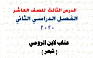 مذكرة عتاب عربي للصف العاشر الفصل الثاني أ.هاني البياع