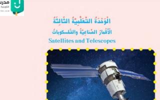 حل الوحدة الثالثة الاقمار الصناعية والتليسكوبات علوم للصف الخامس