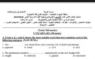 نموذج امتحاني2 غير محلول انجليزي للصف الثاني عشر الفصل الاول