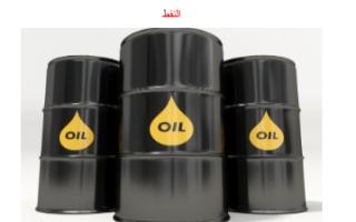 تقرير جيولوجيا للصف الحادي عشر النفط