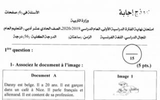 نموذج الاجابة لامتحان الفرنسي حادي عشر ادبي فصل اول 2019-2020