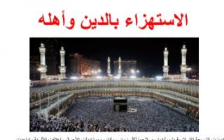 تقرير اسلامية حادي عشر الاستهزاء بالدين وأهله