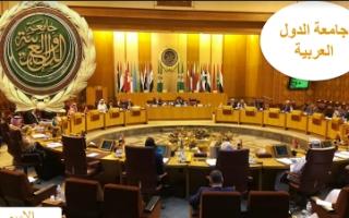 بوربوينت اجتماعيات خامس جامعة الدول العربية