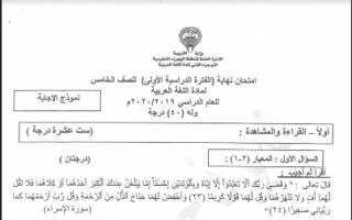 نموذج إجابة امتحان عربي منطقة الجهراء للصف الخامس الفصل الأول 2019 2020