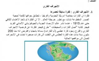 تقرير جيولوجيا للصف الحادي عشر الانجراف القاري