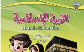 حل مراجعة الوحدة الأولى لكتاب التربية الاسلامية للصف الثاني إعداد شروق الحربي
