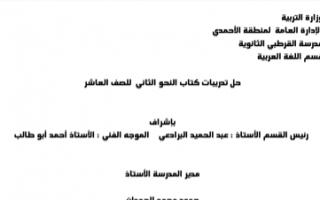 إجابة تدريبات كتاب النحو عربي للصف العاشر الفصل الثاني ثانوية القرطبي