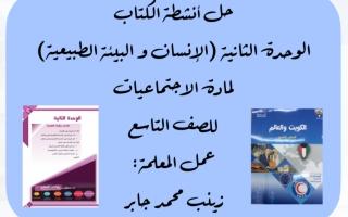 مذكرة اجتماعيات الوحدة الثانية للصف التاسع اعداد أ. زينب محمد جابر