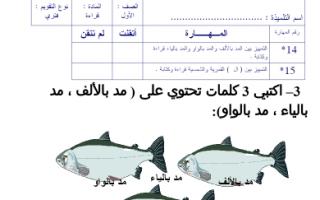 ورقة عمل المدود لغة عربية للصف الأول الفصل الأول