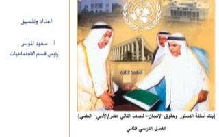 بنك أسئلة دستور للصف الثاني عشر الفصل الثاني إعداد أ.سعود المونس