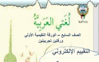 مذكرة شرح معايير الورقة التقييمية الأولى عربي للصف السابع الفصل الأول