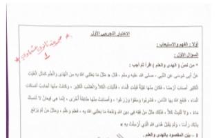 إجابة الاختبار التجريبي الأول لغة عربية للصف الثاني عشر الفصل الثاني العشماوي