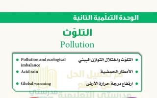 حل كتاب العلوم للصف السابع التلوث