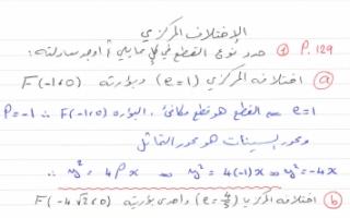 مذكرة الاختلاف المركزي رياضيات للصف الثاني عشر علمي الفصل الثاني
