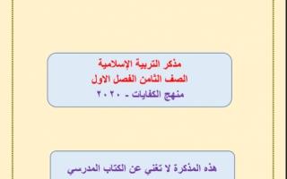 مذكرة تربية اسلامية للصف الثامن للمعلم عبد المحسن محمد