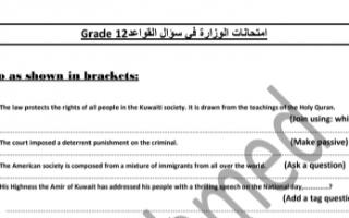 مذكرة امتحانات الوزارة قواعد انجليزي للصف الثاني عشر الفصل الأول