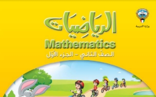 كتاب الرياضيات للصف الثاني الفصل الاول