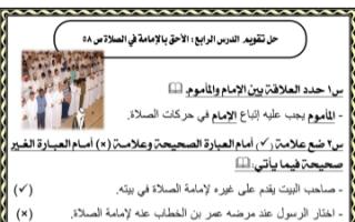 مذكرة قرآن كريم للصف الحادي عشر الفصل الثاني ثانوية سلمان الفارسي