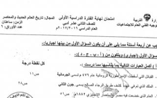 إجابة امتحان تاريخ للصف الثاني عشر أدبي الفصل الأول 2016-2017