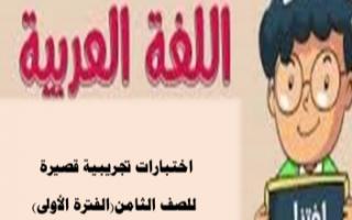 اختبارات تجريبية لغة عربية للصف الثامن الفصل الأول إعداد أ.أحمد صديق