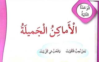 حل الوحدة الثانية لغة عربية للصف الثاني الفصل الأول