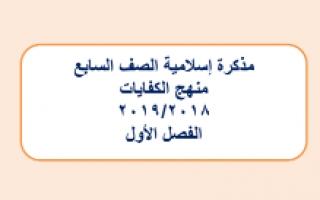 مذكرة تربية إسلامية للصف السابع إعداد عبد المحسن محمد الفصل الاول
