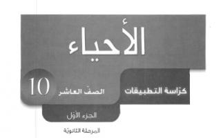 حل كتاب التدريبات احياء للصف العاشر الفصل الاول