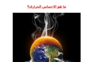 تقرير الاحتباس الحراري مادة العلوم للصف السادس الفصل الأول