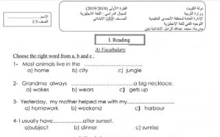 اختبار لغة إنجليزية الفترة الأولى الصف الثالث للمعلمة ريم حجازي 2018 2019