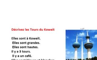 تقرير أبراج الكويت فرنسي للصف الثاني عشر أدبي الفصل الثاني