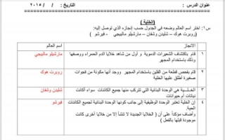 أوراق عمل محلولة احياء للصف العاشر الفصل الاول
