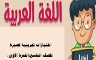 اختبارات تجريبية لغة عربية للصف التاسع الفصل الأول إعداد أ.أحمد صديق