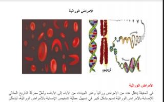 تقرير الامراض الوراثية احياء للصف الحادي عشر الفصل الاول