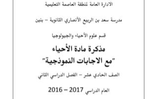 مذكرة أحياء محلولة للصف الحادي عشر علمي الفصل الثاني