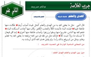 تدريبات غير محلولة الهدى والعلم لغة عربية للصف الثاني عشر الفصل الثاني أ.عبدالناصر حسن