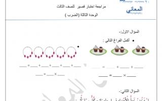 مراجعة اختبار قصيررياضيات للصف الثالث الوحدة الثالثة للمعلم حسين المعاني 2018 2019