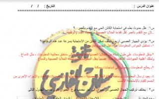 أوراق عمل محلولة أحياء للصف الثاني عشر الفصل الاول