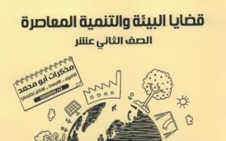 مذكرة جغرافيا للصف الثاني عشر أدبي الفصل الثاني إعداد أبو محمد