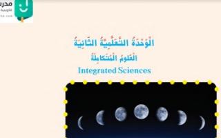 حل الوحدة الثانية العلوم المتكاملة علوم للصف الخامس