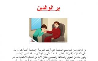 تقرير خطبة عن بر الوالدين لغة عربية للصف الثاني عشر الفصل الثاني