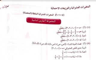 حل كراسة تمارين إحصاء للصف الثاني عشر أدبي الفصل الثاني