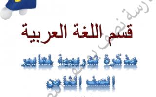 مذكرة تدريبية لمعايير اللغة العربية للصف الثامن الفصل الأول