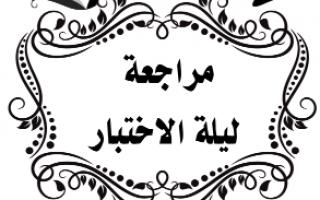 مراجعة اجتماعيات للصف الثامن الفصل الاول للمعلم ناصر الجندي
