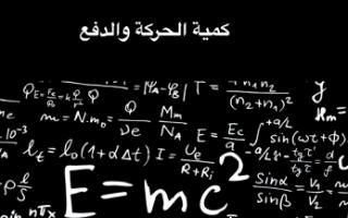 تقرير فيزياء كمية الحركة والدفع للصف الثاني عشر اعداد جابر بندر الحربي