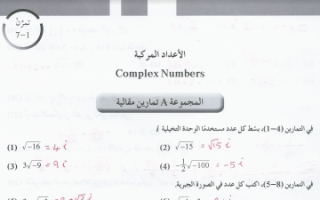 حل تمارين مقالية رياضيات للصف الحادي عشر علمي الفصل الثاني الوحدة السابعة