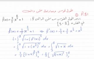 حل طول قوس ومعادلة المنحنى رياضيات للصف الثاني عشر علمي الفصل الثاني